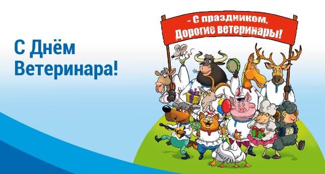 С ДНЁМ ВЕТЕРИНАРА!