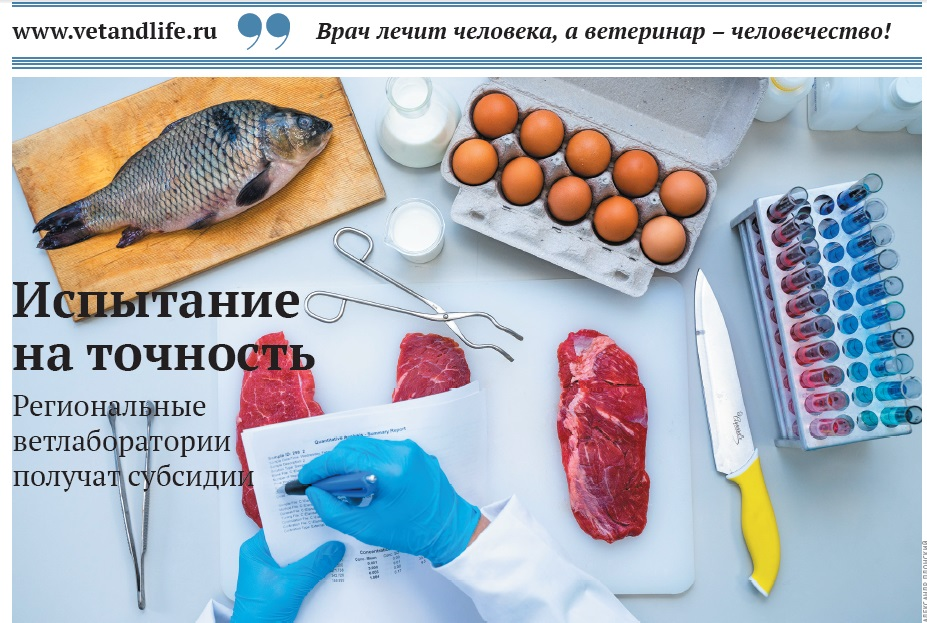 Ветеринария и жизнь 02_03_2020