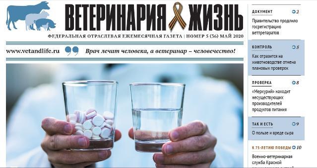 Ветеринария и жизнь 02_05_2020