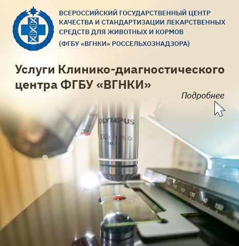 Клинико-диагностический центр ФГБУ «ВГНКИ» оказывает различные виды услуг и исследований