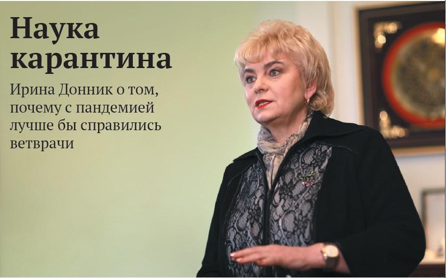Наука карантина: Ирина Донник о том, почему с пандемией лучше бы справились ветврачи