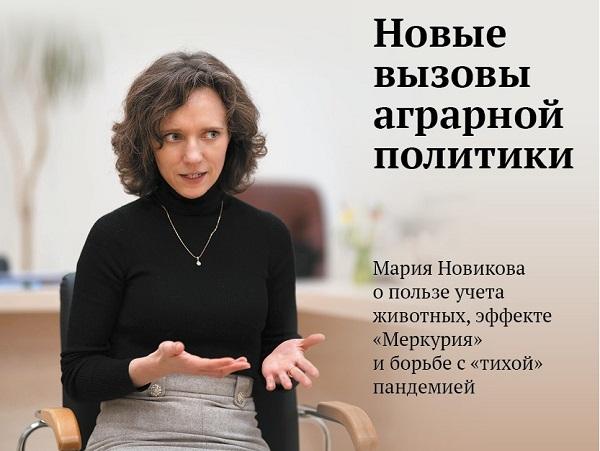 Новые вызовы аграрной политики: Мария Новикова о пользе учета животных, эффекте «Меркурия» и борьбе с «тихой» пандемией
