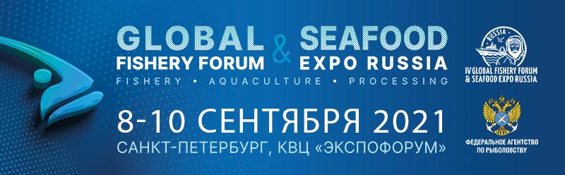 IV Международный рыбопромышленный форум и выставку перенесли на сентябрь из-за COVID-19