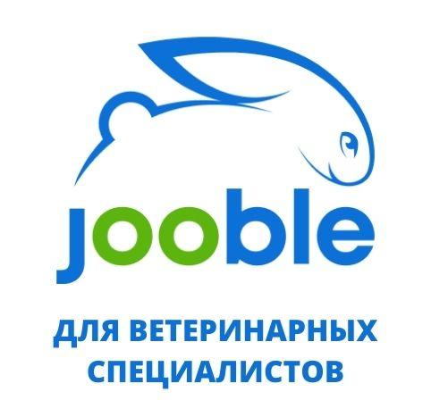 Компания Jooble – международный агрегатор вакансий для ветеринарных специалистов