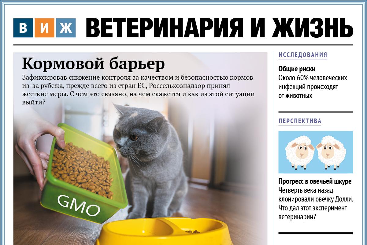 Ветеринария и жизнь 01_07_2021
