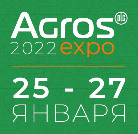 Международная выставка АГРОС 2022 (Agros Expo 2022), Москва