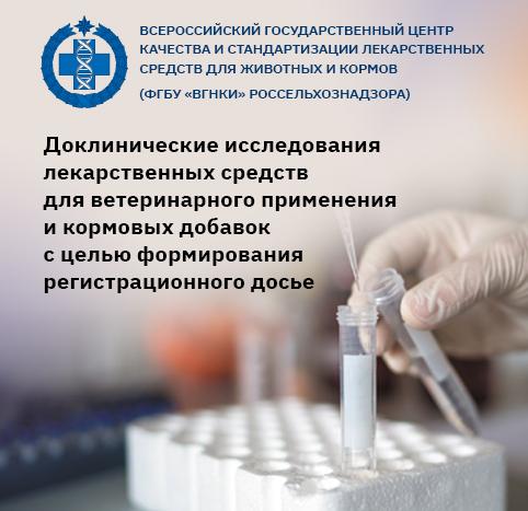 ВГНКИ проводит доклинические исследования ветпрепаратов, добавок для регистрационного досье