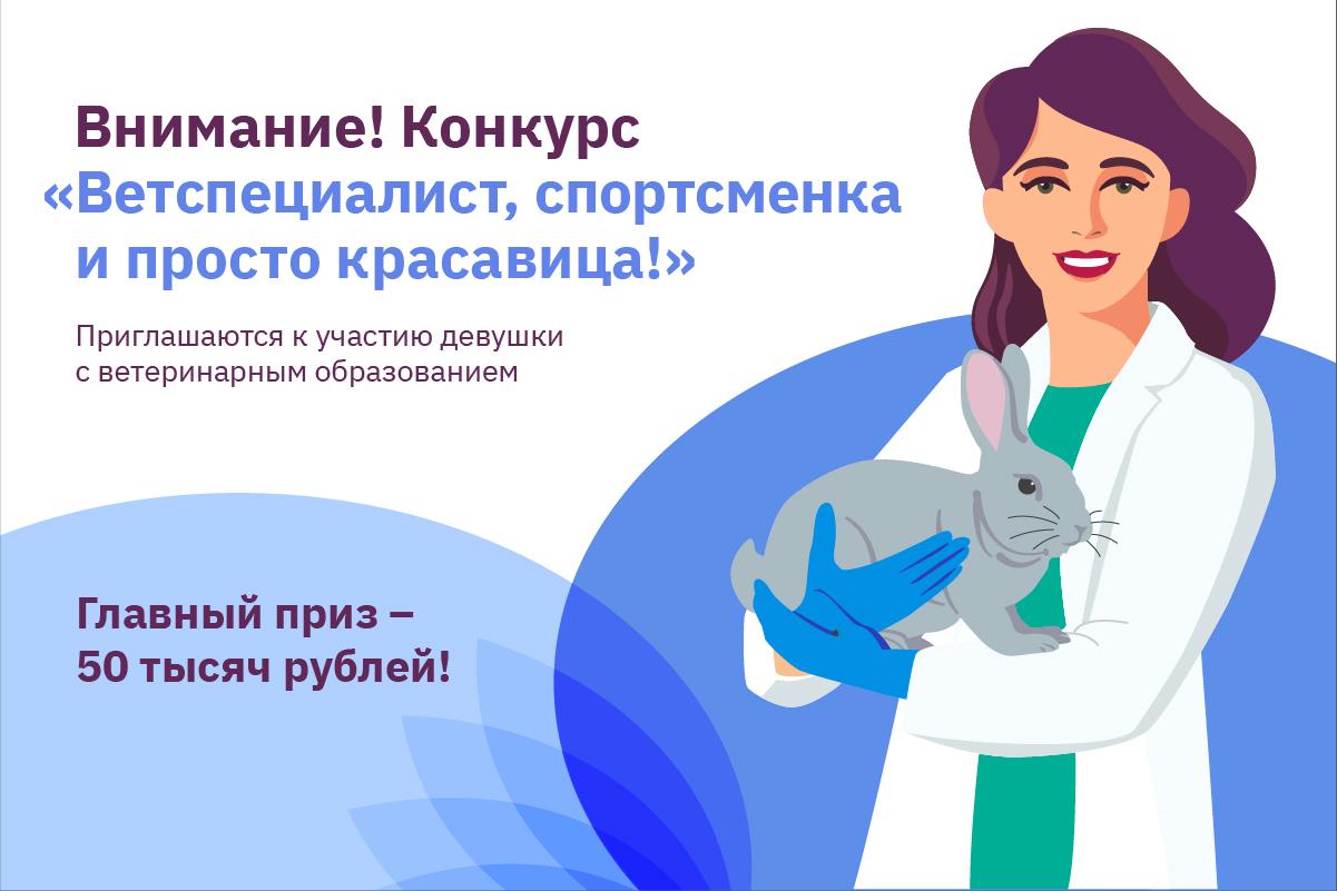 «Ветеринария и жизнь» завершает прием заявок на конкурс ветспециалистов