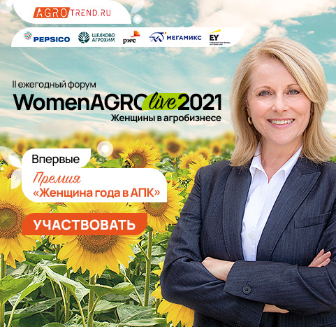 II ежегодный форум WOMEN AGRO LIVE 2021, Москва