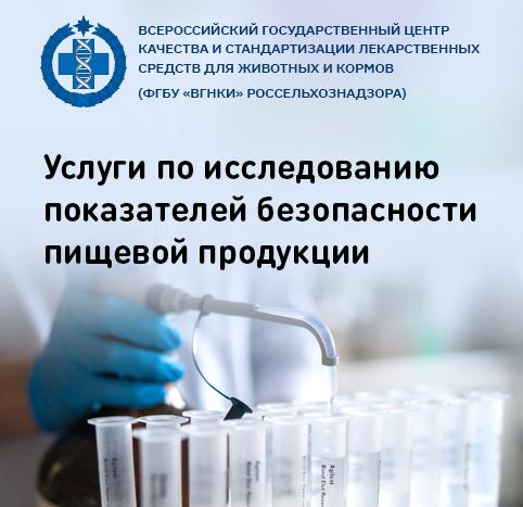 ФГБУ «ВГНКИ» оказывает услуги по исследованию показателей безопасности пищевой продукции
